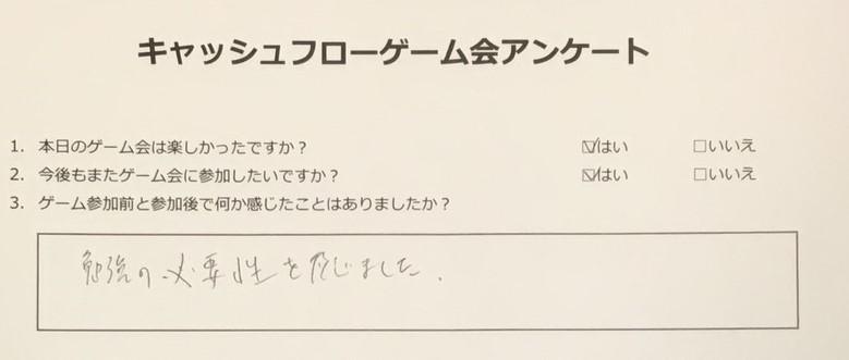 キャッシュフローゲーム会アンケート