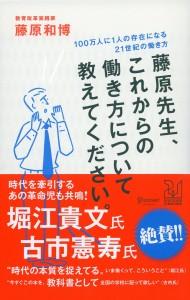 藤原先生、これからの働き方について教えて下さい。