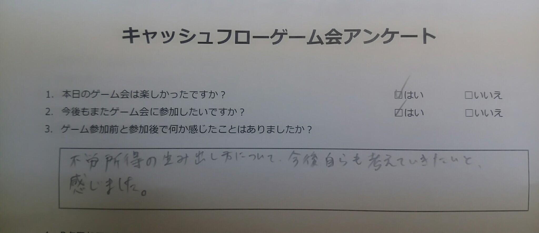 キャッシュフローゲームアンケート②