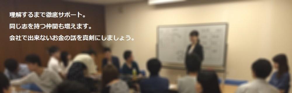 東京・大阪キャッシュフローゲーム会
