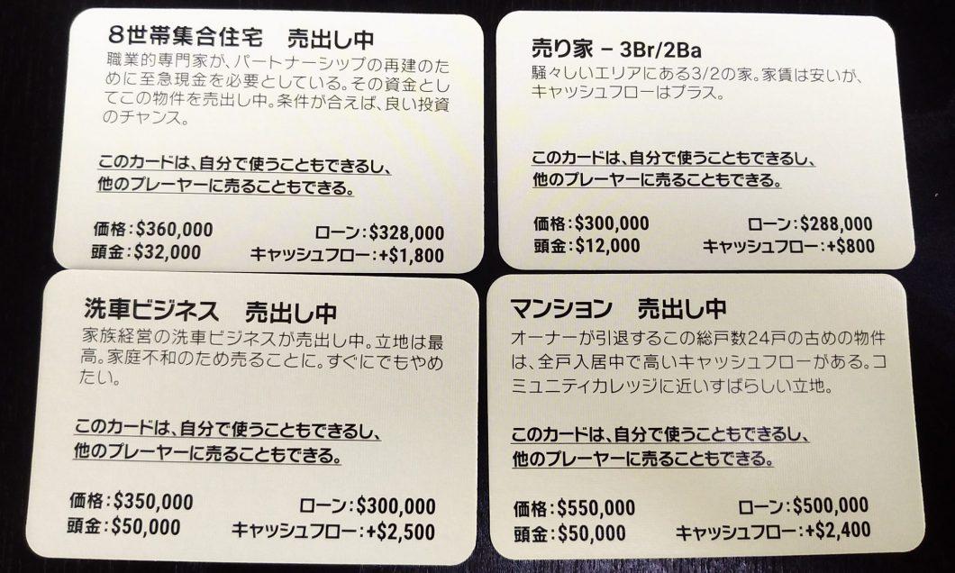 資産カード